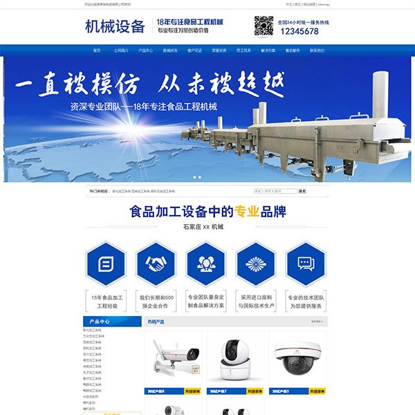 盐城机械行业蓝色营销型PC+手机网站建设