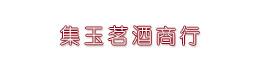 台湾白酒商城微信二维码