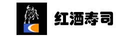 红酒寿司微信二维码