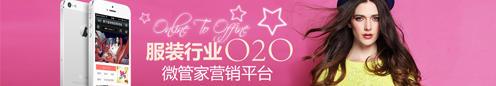 服装行业O2O盐城微信公众平台营销平台