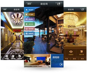 盐城微信公众平台微酒店功能