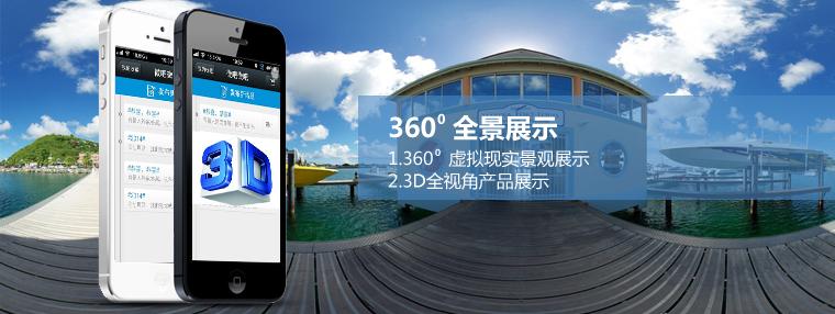 360产品和360全景